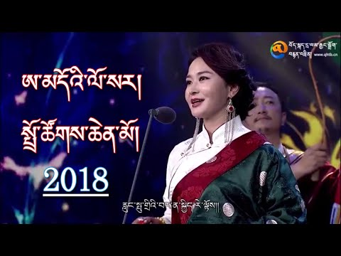 Tibetan Amdo Losar Song 2018 By Tsewang Lhamo, Sherten, Jamyang Drolma, Rigzin Drolma ཨ་མདོའི་ལོ་སར།