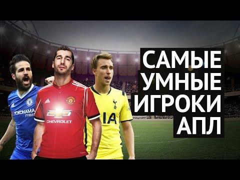 ТОП-5 самых умных полузащитников АПЛ | Арсенал | Челси | Тоттенхэм | Манчестер Юнайтед | Сити