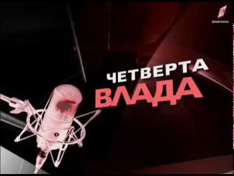 ТРК Вінниччина: 10 08 2018 Четверта влада з Романом Безсмертним