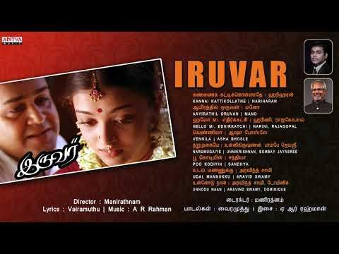 Iruvar Tamil Full Songs Jukebox||  Mohan Lal, Aishwarya Rai || A.R.Rahaman || Manirathnam