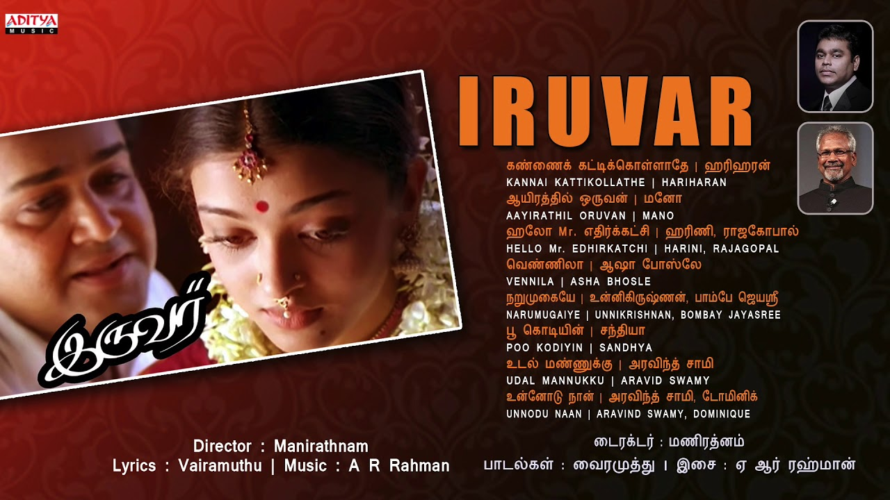 Iruvar Tamil Full Songs Jukebox|| Mohan Lal, Aishwarya Rai ...