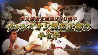 2018年10月29日 東京城西支部40周年記念パーティーにて上映。