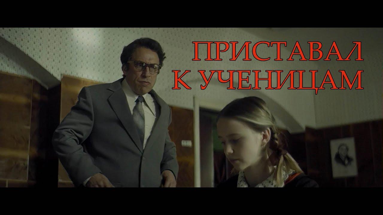 Маньяк в школе - ОБЗОР 4 СЕРИИ СЕРИАЛА ЧИКАТИЛО
