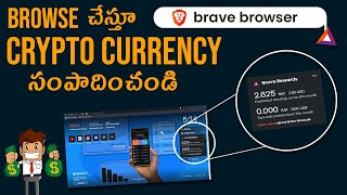 BROWSE AND EARN MONEY IN TELUGU: How To Make Money With Brave Browser In Telugu