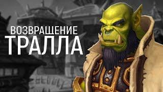 ВОЗВРАЩЕНИЕ ТРАЛЛА в Battle for Azeroth  // World of Warcraft