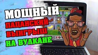 Мошный пацанский выигрыш в интернет казино Вулкан от Эдика