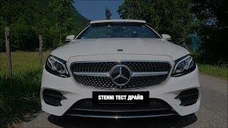 Новый Mercedes E-Class 2018 - Богато, Солидно и Без крыши
