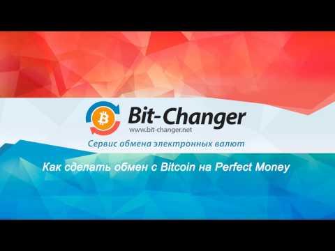 Как сделать обмен с Bitcoin на Perfect Money?