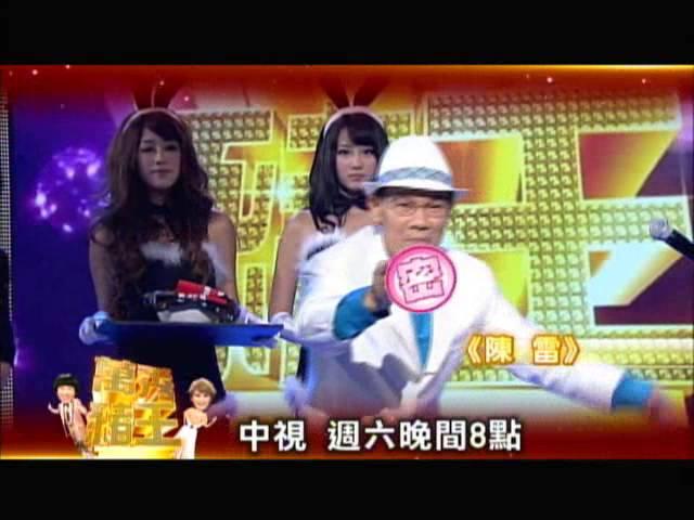 中視6/14「萬秀豬王」#96精采預告/ 陳雷