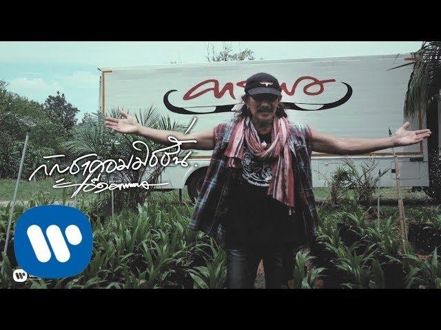 แอ๊ด คาราบาว - กัญชาคอมมิชชั่น (Cannabis Commission) [Official Music Video]