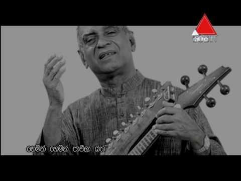 W.D. Amaradewa  Last Song