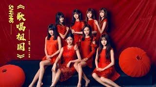 SNH48《歌唱祖国》MV thumbnail