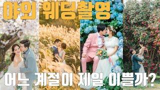 결혼식전 야외웨딩촬영 어느 계절 촬영이 제일 좋을까? …