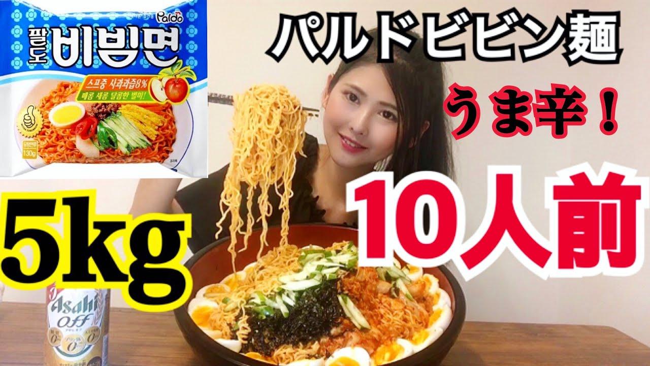【大食い】韓国パルドビビン麺10人前5キロ!【モッパン】【デカ盛り】【Mukpung】【Big eater】【Eating show】