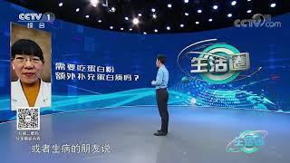 《生活圈》 20210107  CCTV - YouTube