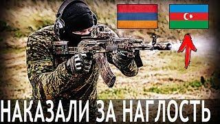 НАКАЗАЛИ ЗА НАГЛОСТЬ!!! Великая Победа Армянского народа