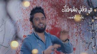 علي الحميد - ربي رزقني بشوفتك (حصرياً) | 2019 | (Ali Alhamid - Rabiy Razqani Bishwfatak (Exclusive