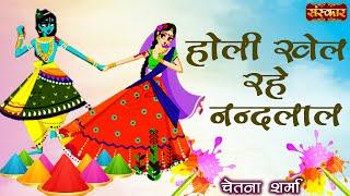 Holi Khel Rahe Nandlal | Shyam Tharo Khatu Pyaro | Chetna Sharma