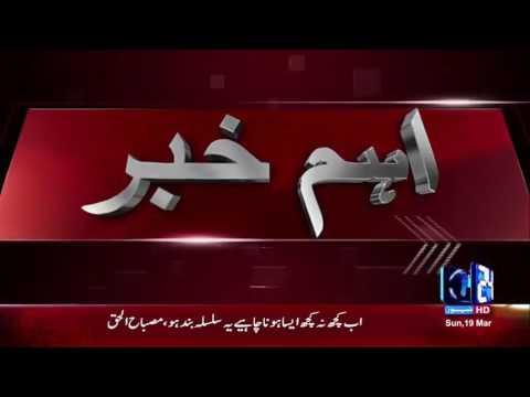 لاہور میں ایف آئی اے کا منی ایکسچینج پر چھاپہ
