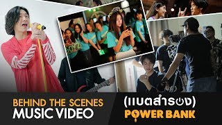 boy-peacemaker-เเบตสำรอง-power-bank-behind-the-scene