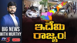 L VE ఇదేమి రాజ్యం Big News Debate With Murthy CM Jagan Chandrababu TV5 News