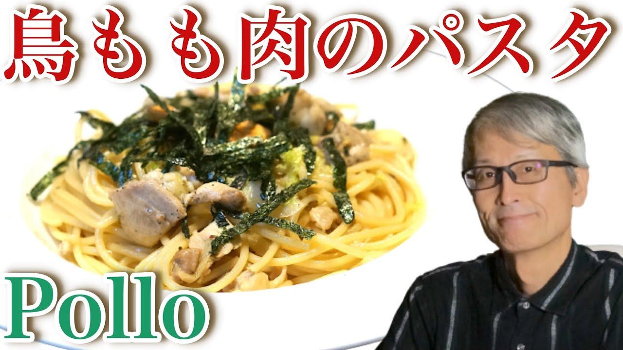 鶏肉マリネ絶妙!【鶏肉和風】パスタマニアのおうちパスタ