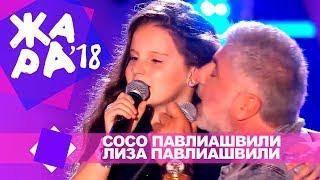 Сосо Павлиашвили и Лиза Павлиашвили - Ты у меня одна (ЖАРА В БАКУ Live, 2018)