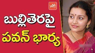 బుల్లితెరపై పవన్ భార్య | Pawan Kalyan's Wife Renu Desai to Host a Reality Show | YOYO TV Channel