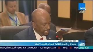 موجز TeN - وزير الري: اللجنة الثلاثية لسد الهضة الإثيوبي لم تتوصل لاتفاق