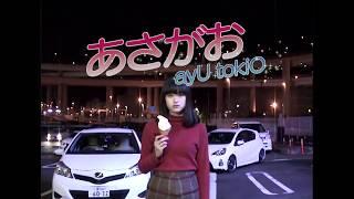 2018年7月25日発売 ayU tokiO 2nd full album「遊撃手」より 「あさがお...