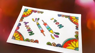 How to Draw happy Holi Card|Holi Crafts for kids|Quicky Crafts