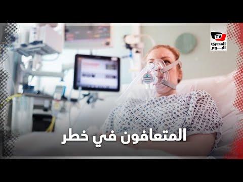 المتعافون من كورونا في خطر.. أبحاث تؤكد تعرضهم لأمراض في الرئة والكبد والمعدة  - نشر قبل 7 ساعة