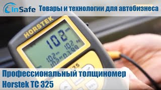 Профессиональный толщиномер Horstek TC 325(, 2014-10-22T04:23:41.000Z)