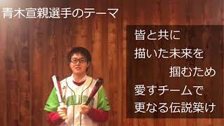 青木宣親選手のテーマ【東京ヤクルトスワローズ】