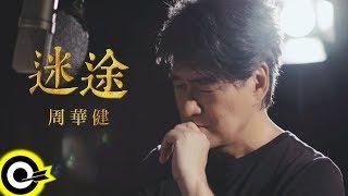 Baixar 周華健 Wakin Chau【迷途】騰訊視頻影視劇「古董局中局」主題曲 Music Video