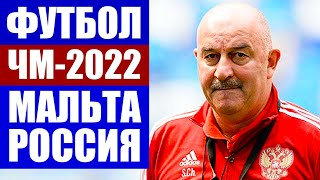 Футбол 2021 Отборочный матч ЧМ 2022 по футболу в Катаре Мальта Россия