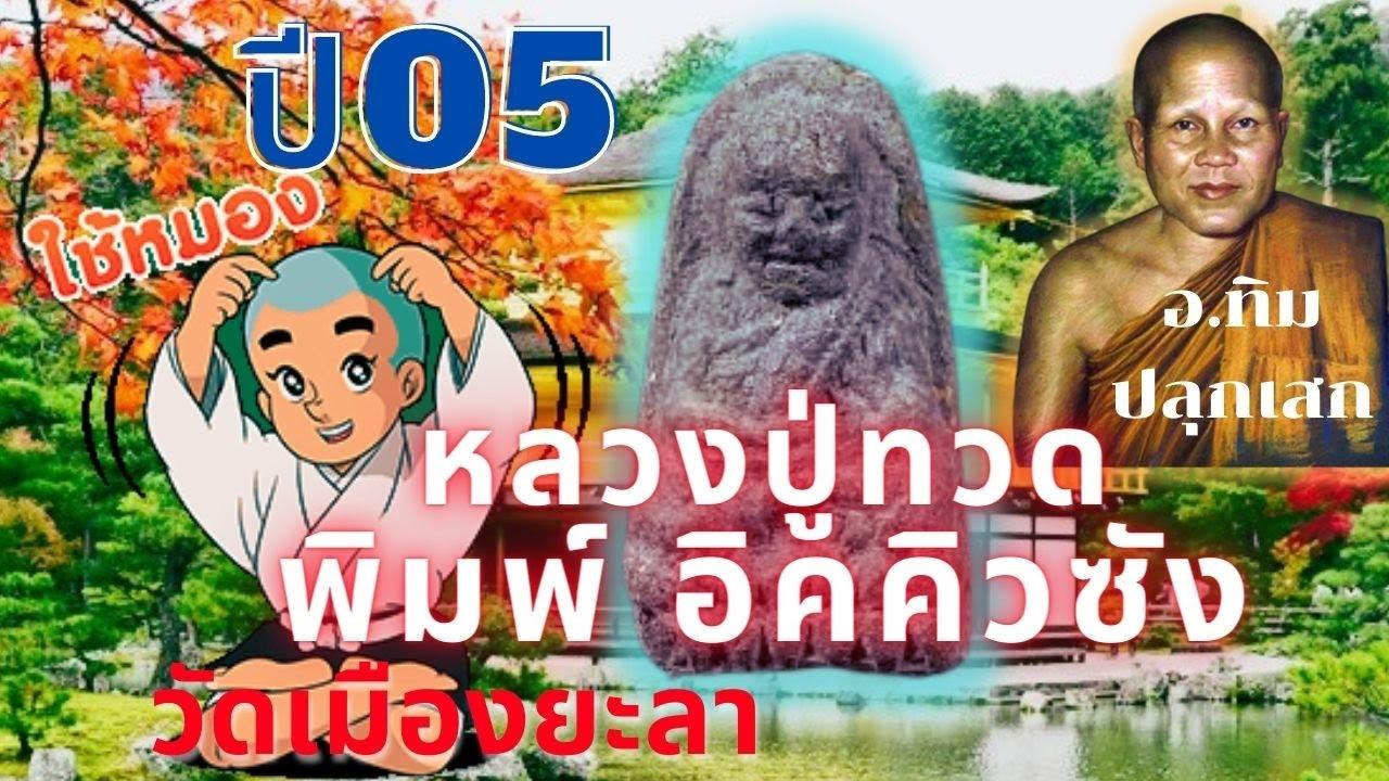 หลวงปู่ทวดพิมพ์อิคคิวซัง วัดเมืองยะลา (ปี05) EP.55