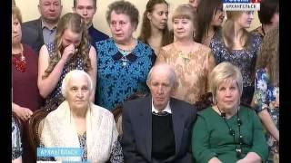 Супруги Авдеевы из Архангельска отметили