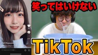 【対決】絶対に笑ってはいけないTikTok!1時間で一番面白かったら勝ち!対決やってみた!