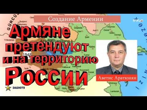 Армяне теперь претендуют и на территорию России