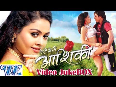 HD तेरी मेरी आशिक़ी - Teri Meri Ashiqui - Video JukeBOX - Bhojpuri Hit Songs 2015 new