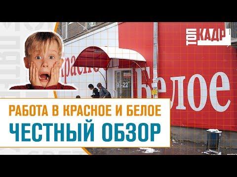 Работа в Красное и Белое ЧЕСТНЫЙ ОБЗОР | Топ Кадр