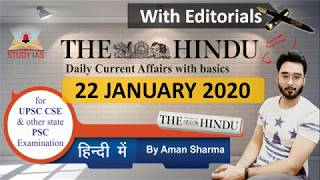 THE HINDU NEWSPAPER ANALYSIS TODAY - 22 JANUARY 2020 in Hindi for UPSC IAS - DAILY CURRENT AFFAIRS