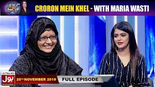 Croron Mein Khel with Maria Wasti | 20th November 2019 | Maria Wasti Show | BOL Entertainment