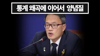 전월세 무한연장 '통계 왜곡 비판하니 은근슬쩍 양념질.…