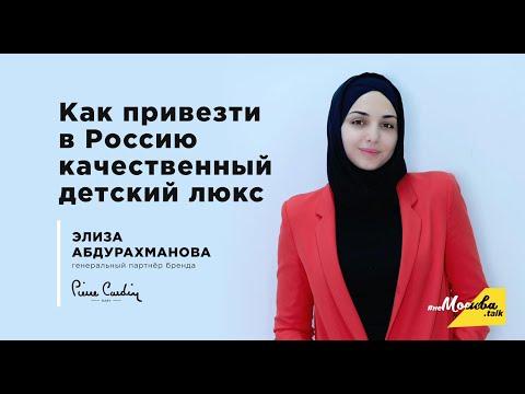 Pierre Cardin запускает детское направление в России