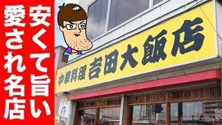 地元民に愛される中華屋さんは 味良し!盛り良し!コスパ良し! thumbnail