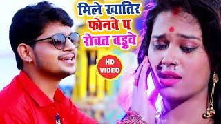 #_Song-मिले खातिर फोनवे प रोवत बड़ुवे#Ankush_Raja -पूरे यूपी बिहार में धूम मचायेगा ये गाना