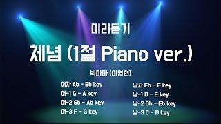 [미리듣기] 이영현 - 체념 (1절 피아노버전)MR