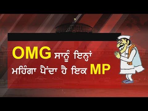 Interesting facts LS elections - OMG ਸਾਨੂੰ ਇਨ੍ਹਾਂ ਮਹਿੰਗਾ ਪੈਂਦਾ ਹੈ ਇਕ MP